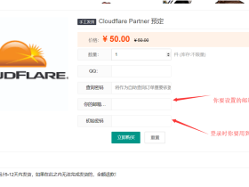 正确使用CloudFlare Partner-集成自己的CDN平台